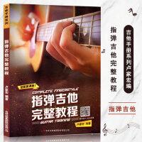 指��吉他完整教程 木吉他��奏教�W��籍