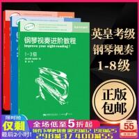 钢琴视奏进阶教程1-3级 英皇钢琴考级教材 英皇视奏 1-8级试奏书籍 (共3本)英皇4-6 7-8级