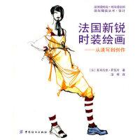 法国新锐时装绘画-从速写到创作 (法)萨瓦尔??著 9787506463027 中国纺织出版社