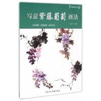 【新书店正版】写意紫藤葡萄画法---中国画画法丛书王绍华上海人民美术出版社9787532299799