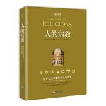 【正版新书直发】人的宗教(插图本)世界七大宗教的历史与智慧Huston Smith海南出版社9787544352161