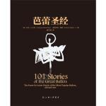 芭蕾圣经(美)乔治・巴兰钦,(美)费朗西斯・梅森,管可�9787542652577上海三联书店