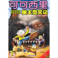 神州探险系列漫画丛书 可可西里狼王覆灭记