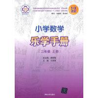 小学数学乐学手册 二年级上册