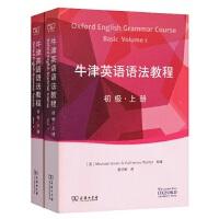牛津英语语法教程(初级.上下册)(光盘1张)