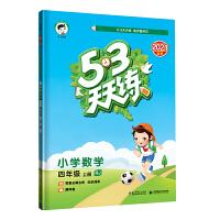 53天天练 小学数学 四年级上册 RJ 人教版 2021秋季 含答案全解全析 知识清单 赠测评卷