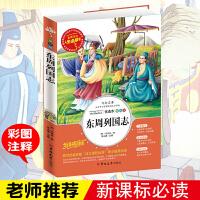 小学生正版 东周列国志 7-8-9-10-12-14-15岁儿童文学初中青少年版书籍三四五