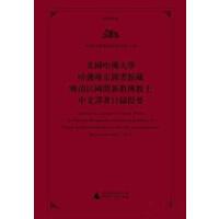 美国哈佛大学哈佛燕京图书馆藏蒙文文献汇刊・第56册 蒙文晰义