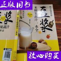 [二手旧书9成新]爱上回家吃饭・榨汁机耍花样:豆浆米糊果蔬汁一?
