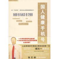 正版现货 9787509128626 国人健康手机号 人民军医出版社