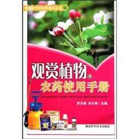 观赏植物农药使用手册 作者:罗汉钢等