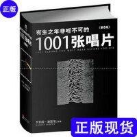 【二手旧书9成新】有生之年非听不可的1001张唱片(第8版) /[英]罗伯特・迪默里 中