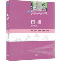 田径 第三版 第3版 刘建国 范秦海 高等教育出版社