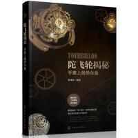 【二手旧书9成新】陀飞轮揭秘-手表上的华尔兹-曹维峰-9787122279996 化学工业出版社