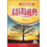 考研英语晨读诵典(附赠MP3光盘1张) 9787508463117