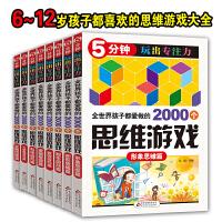 5分钟玩出专注力全8册 2000个思维游戏 儿童左右大脑开发益智游戏书少儿趣味数学逻辑思维训练数独书3-5-6-12岁