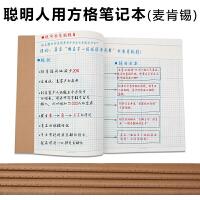 聪明人用方格笔记本麦肯锡A4小方格本网格子本子学生课堂记录考研