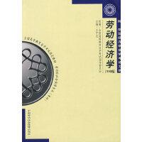 劳动经济学(2005年版)(本科)