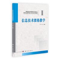 信息技术微格教学