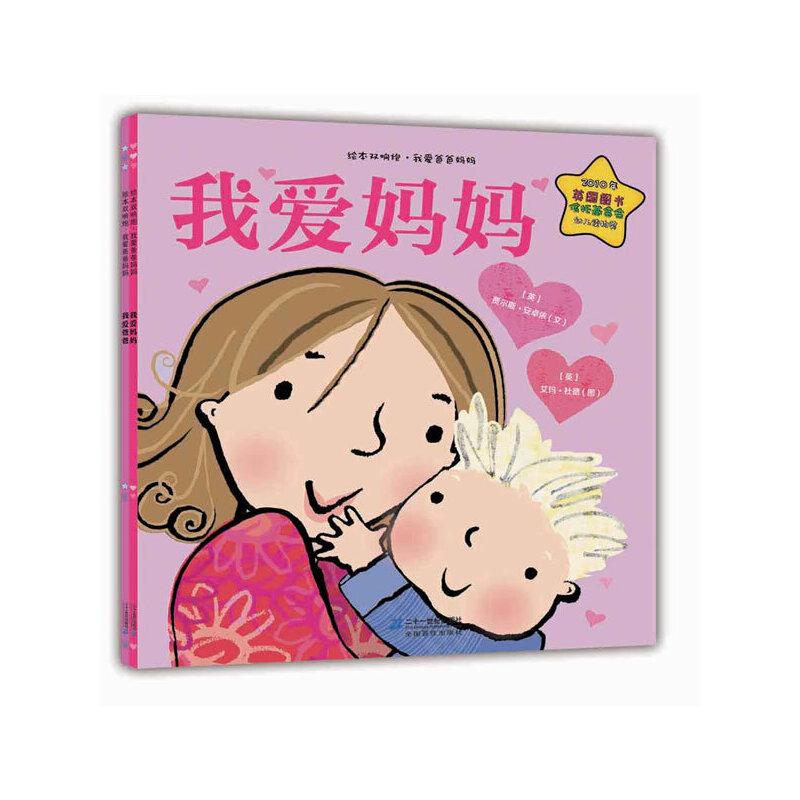 我爱爸爸妈妈系列(全2册)