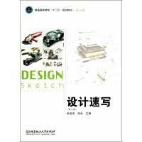设计速写(第2版)