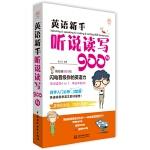 英�Z新手��f�x��900句