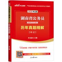 湖南公务员考试用书 中公2020湖南省公务员录用考试专业教材历年真题精解申论