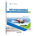 民用飞机航材价格管理研究