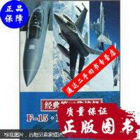 【二手旧书9成新】经典第三代战机(F-15 F-16 F/A-18) /西风 中国市场