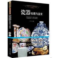 土与火的艺术:瓷器收藏与鉴赏
