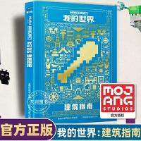 我的世界建筑指南 中文版书籍游戏Minecraft益智游戏书专注力训练逻辑思维提高畅销童书男孩积木人拼装玩具周边书世界