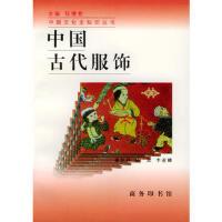 【正版二手书旧书 8成新】中国古代服饰 戴钦祥 9787100025393 商务印书馆