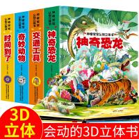 恐龙世界3d立体书全套4册撕不烂宝宝触摸早教书绘本0-3岁婴儿启蒙认知翻翻看儿童立体书0-3-6-7-10-12周岁幼