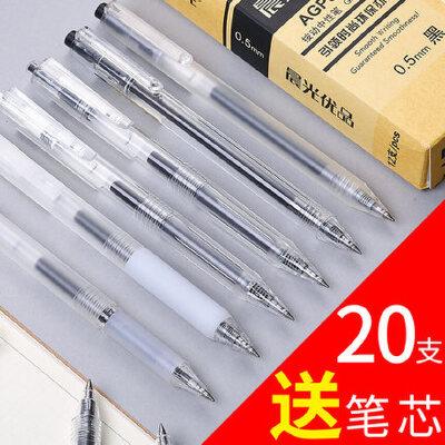 晨光优品按动中性笔0.5mm半透明磨砂杆本味系列考试速干碳素黑色签字无印风个性创意韩国小清新良品送水笔芯 晨光简约系列中性笔送笔芯
