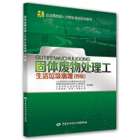 固体废物处理工(生活垃圾填埋)(四级)――企业高技能人才职业培训系列教材