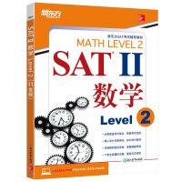 新东方 SAT II数学 Level 2
