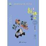 新语文读本 高中卷4(第五版)