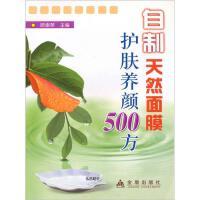 自制天然面膜护肤养�500方顾奎琴 金盾出版社