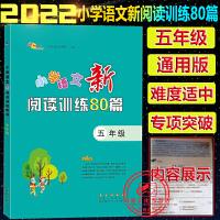 小学语文新阅读训练80篇五年级上册下册全一册通用版2022新版68所名校图书小学5年级语文阅读专项训练