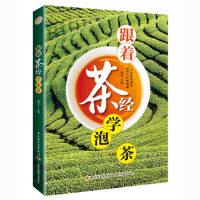 跟着茶经学泡茶 戴玄 编 9787518425693 中国轻工业出版社【直发】 达额立减 闪电发货 80%城市次日达!