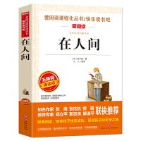 在人间 高尔基正版小学生语文 名著三年级课外书 四五六年级8-12岁世界名著书籍图书商城书店外国文学经典图书
