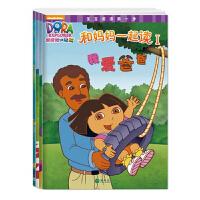 爱探险的朵拉 和妈妈一起读(Ⅰ共4册)从听妈妈读,到和妈妈一起读! 3-4-5-6岁幼儿童学前语言表达幼儿园宝宝认知书