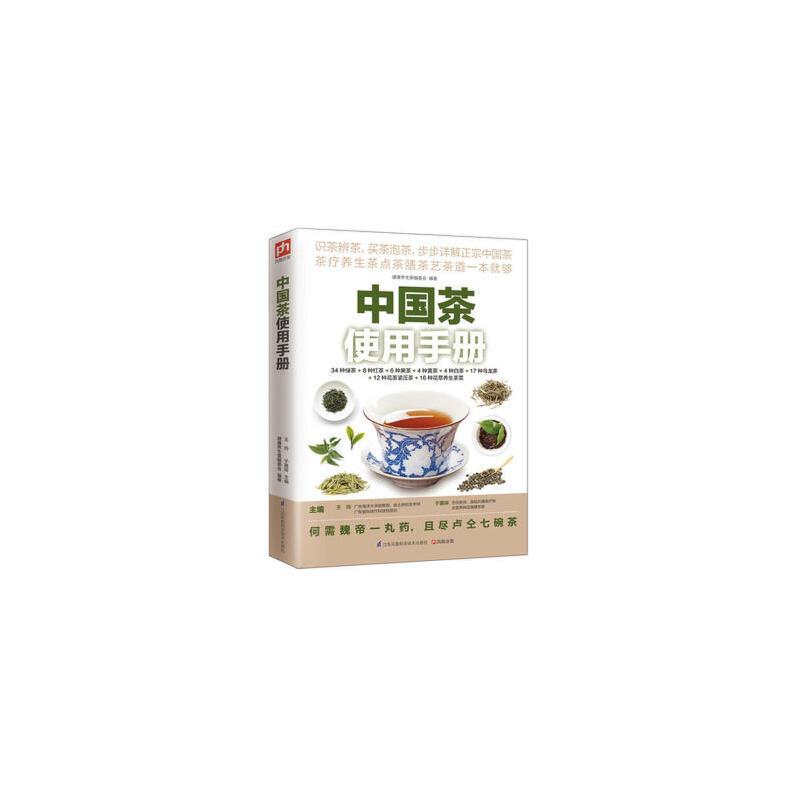 中国茶使用手册 识茶泡茶品茶图鉴 茶叶书籍大全茶文化入门知识 中国茶道茶文化书 图解茶叶茶艺花草茶乌龙铁观音普洱茶一本通