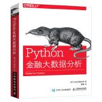 全新正版Python基础教程 Python 金融大数据分析 分析处理金融大数据专业图书 Python编程入门基础教程