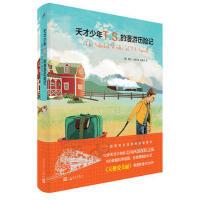 天才少年T S 的漫游历险记 〔美〕雷夫拉森 人民文学出版社 9787020120628