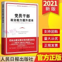 党员干部政治能力提升读本(2021新版)人民日报出版社 新时代领导干部七种能力学习手册党建书籍