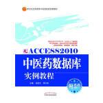 Access2010中医药数据库实例教程【新世纪全国高等中医药院校创新教材】*6