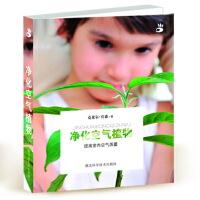 净化空气植物(法国原版引进,70多款常见净化空气植物,花鸟市场就能买到,打造安全舒适家居环境!)