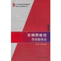 音韵学教程学习指导书