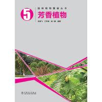园林植物图鉴丛书――芳香植物